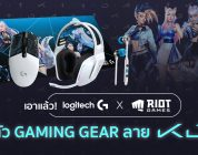 Accord entre Logitech et League of Legends de RIOT